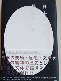 暗く不吉な時代精神長谷川宏「日本精神史」(下)「蒙古襲来絵詞」 - 梟通信~ホンの戯言