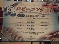 第177回城山観光ホテルロビーコンサート終了しました - 大竹智巳 ハープブログ