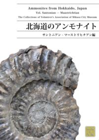 図録「北海道のアンモナイト サントニアン-マーストリヒチアン編」刊行! - 化石のはなし