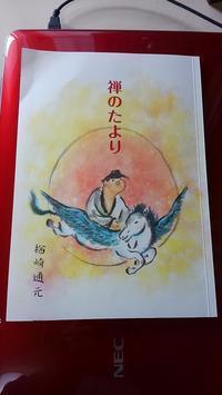 禅のたより楢崎通元 - エキサイトブログおちおち眠っていられない