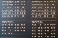 『オペラ座の怪人』―子爵様に会いに&京都からの新演出 - ことのは・ふらり・ゆらり・ふわり