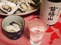 広島の牡蠣と津南の酒「苗場山」 - 某の雑記帳