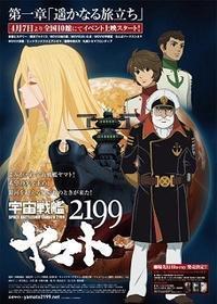 『宇宙戦艦ヤマト2199 第一章/遥かなる旅立ち』 - 【徒然なるままに・・・】