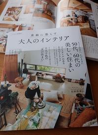 「大人」のインテリア本 - アスタリスク日記