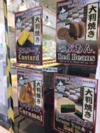 恵方巻と今川焼きー今週の日本食 - アバウトな情報科学博士のアメリカ