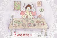 オクムラミチヨ作品展終了しました!次の展示は2月7日(水)Sweets展です!甘いもの届きます! - 雑貨・ギャラリー関西つうしん