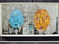 本濃研太 ダンボール彫刻展『僕のDNAが知っている』 - MAKII MASARU FINE ARTS マキイマサルファインアーツ