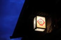 奈良井宿アイスキャンドル祭り2018【カラー版】 - よく晴れた雨の日に。