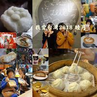 我愛台湾'18 弾丸女二人旅~バニラエアで台北へ!台北地下街の美味しいもの - LIFE IS DELICIOUS!