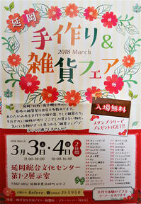 今週のオープン日のお知らせ。 - 手作り雑貨&観葉植物 kinomi