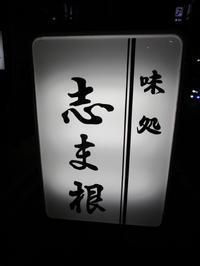 初訪問!!『味処志ま根』旨い肴で酒が堪能できる酒場!!(広島銀山町) - タカシの流浪記