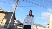 JCPサポーターに登録してから初の街頭行動ですが普段通り - 広島瀬戸内新聞ニュース(社主:さとうしゅういち)