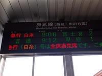 富士宮行き・身延線全通90周年白糸号 - Joh3の気まぐれ鉄道日記