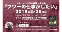次回、上映会は2018年2月25日(日) 東京・東京労働会館にて - ドキュメンタリー映画「フツーの仕事がしたい」
