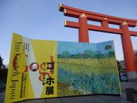 [ゴッホ展・巡りゆく日本の夢]京都国立近代美術館にて開催中。 -  「幾一里のブログ」 京都から ・・・