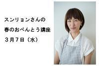 スンリョンさんの春のおべんとう講座 - Kitchen Paradise Aya's Diary
