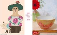 2人展のおしらせ - 深澤ユリコ    百箱---創作と旅と日々のこと---