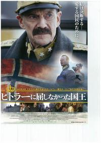 憲法便り#2427:映画『ヒトラーに屈しなかった国王』を観て!(2月7日加筆) - 岩田行雄の憲法便り・日刊憲法新聞