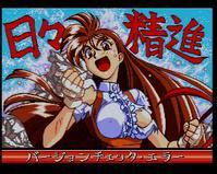 Super SD System 3その2 - ゴリゴリなおっさんの裏ゲームブログ(GORIO'S BLOG)