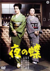 「夜の蝶」Night Butterflies  (1957) - なかざわひでゆき の毎日が映画三昧