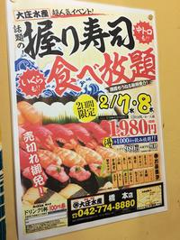 相模原市橋本:「大庄水産」で握り寿司食べ放題をやるらしい♪ - CHOKOBALLCAFE