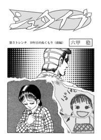 コミック・シュタイブ第5トレンチ「10年目のぬくもり」前編 - シュタイブ!