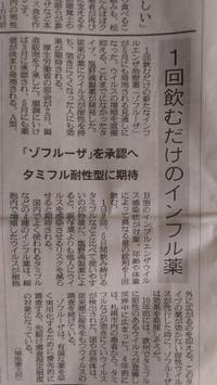 インフルエンザ治療薬に新薬登場! - ライフ薬局(茨城県神栖市)ウェブログ