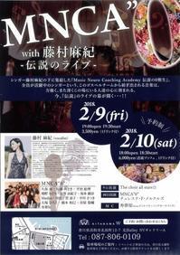 MNCA with藤村麻紀 -伝説のライブ- - 高松カルチャーセンターからのお知らせ