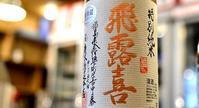 2/10(土)限定店頭販売のお知らせ - 大阪酒屋日記 かどや酒店 パート2