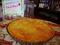 冬は「りんごタルト」、焼いてます~~!! - 乗鞍高原カフェ&バー スプリングバンクの日記②