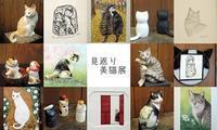 『見返り美猫展』終了しました~ - 湘南藤沢 猫ものの店と小さなギャラリー  山猫屋