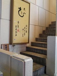 赤坂「まるしげ夢葉家」 - 料理研究家ブログ行長万里  日本全国 美味しい話
