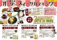 お急ぎ下さい!! - 新京極 カフェ はんなりかふぇ・京の飴工房 「憩和井(iwai)新京極店」