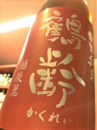 【日本酒】鶴齢特別純米無濾過生原酒越淡麗55限定新酒29BY - 愉酒屋ノ熱血地酒伝 ver.1