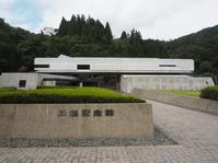 2017.09.30 日鉱記念館その1 - ジムニーとピカソ(カプチーノ、A4とスカルペル)で旅に出よう