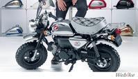 ウェビックさんの「【新車】Honda、原付レジャーモデル「モンキー・50周年スペシャル」を限定発売」 - マーチとバイク