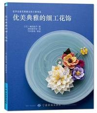 出版のお知らせ【中国版】 - 『かくや』 つまみ細工のアクセサリー