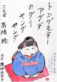 お福人形 「トシゲモネー」 - ムッチャンの絵手紙日記