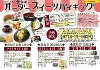 お急ぎ下さい!! - はんなりかふぇ・京の飴工房 「憩和井(iwai)  清水五条店」Cafe iwai Kiyomizu-gojo and Kyoto_Candy Shop
