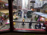 2018 1月香港④トラムに乗って北角の青空市場へ - 猫空くみょん食う寝る遊ぶ Part2