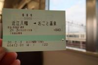 琵琶湖一周ウォーキング No.2 - yukoの絵日記
