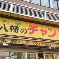 八幡のちゃんぽん 1/6 - norimaru daysⅡ