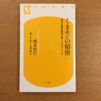 熊本県庁チームくまモン「くまモンの秘密」 - 湘南☆浪漫