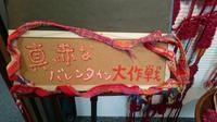 真っ赤なバレンタイン大作戦vol.3 - SAORI本部の日々