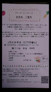 2月のお弁当は♡ - すてっぷ by すてっぷ