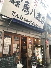 お得な海鮮居酒屋☆ - ☆おきらく専業主婦日記☆