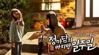 「チョンマダムの最後の一週間」「カン・ドクスン愛情変遷史」KBSドラマスペシャル - なんじゃもんじゃ