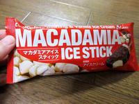 MACADAMIA ICE STICK@赤城乳業 - 岐阜うまうま日記(旧:池袋うまうま日記。)