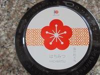 ふっくら甘酸っぱい!!紀州南高梅はちみつ漬けで。ティータイム。 - 初ブログですよー。