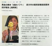 本日の西日本新聞筑豊地区に成金ソフトが登場。 - 茶論 Salon du JAPON MAEDA